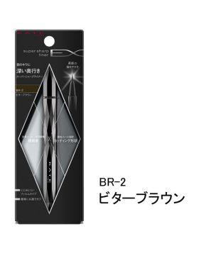 KATE(ケイト) スーパーシャープライナーEX BR-2 Kanebo(カネボウ)