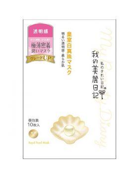 我的美麗日記~私のきれい日記~皇室白真珠マスク 10枚入 統一超商東京マーケティング