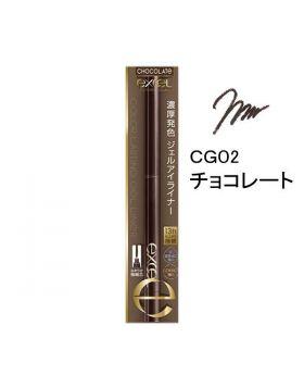 サナ excel(エクセル) カラーラスティング ジェルライナー CG02(チョコレート) 常盤薬品工業