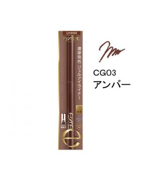 サナ excel(エクセル) カラーラスティング ジェルライナー CG03(アンバー) 常盤薬品工業
