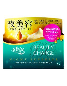 atrix(アトリックス) 夜美容ハンドクリーム ビューティーチャージナイトスリペア ドリーミーアロマ 98g 花王