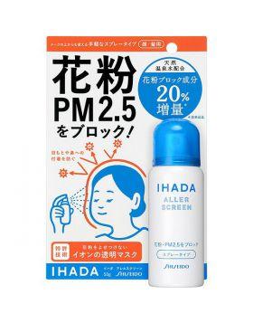 イハダ(IHADA) アレルスクリーンN 50g 資生堂薬品